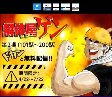 スマホアプリ「漫王」にて過去回が無料公開中