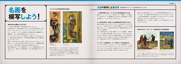 絵師で彩る世界の名画