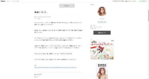 紗栄子さんのブログ