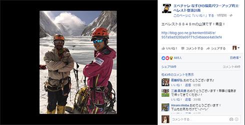 エベレスト登頂を果たしたなすびさん