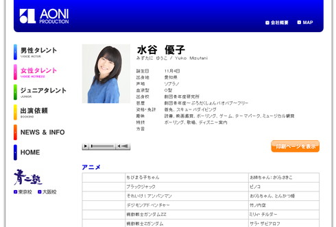 水谷優子さんのプロフィールページ