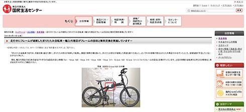 自転車破損事故