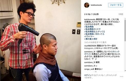 亀田興毅Instagramドライヤー