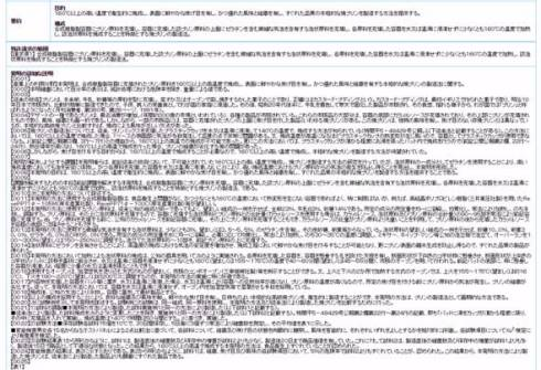 森永焼きプリン特許