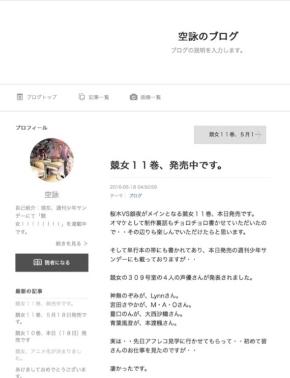 「競女!!!!!!!!」原作者・空詠大智さんのブログ