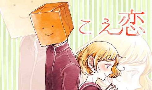 「こえ恋」。comico作品の実写ドラマ化はこれが初