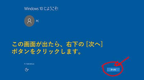 windows10キャンセル