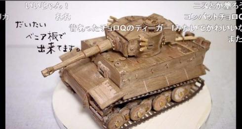 木でティーガー戦車