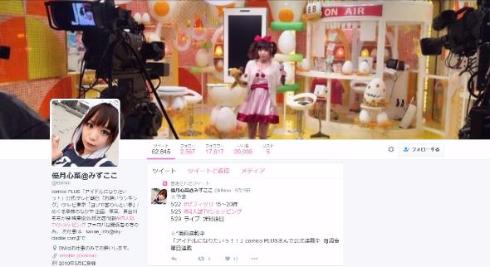 女性アイドル事件Twitter