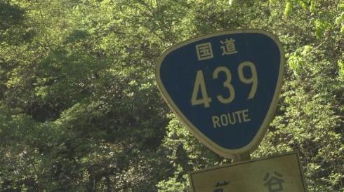 ゆきゆきて 酷道439