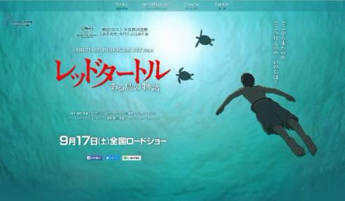 「レッドタートル ある島の物語」ある視点 部門特別賞受賞
