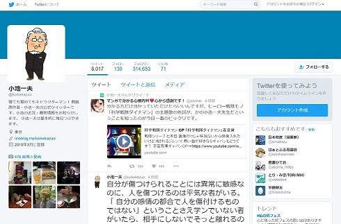 小池一夫TwitterTOP