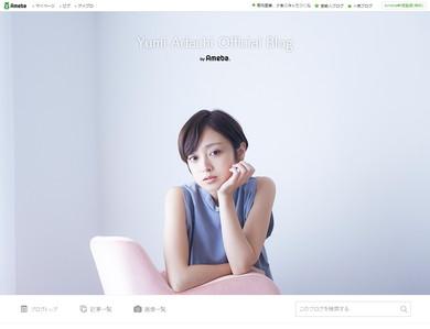 安達祐実 オフィシャルブログ