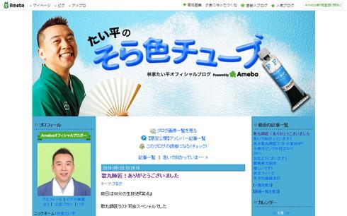 林家たい平オフィシャルブログ「そら色チューブ」