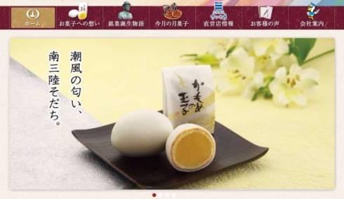 和菓子は美しい