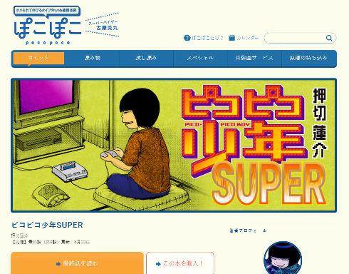 自伝漫画「ピコピコ少年SUPER」