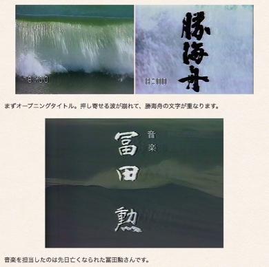「勝海舟」のOP映像。先日他界した冨田勲さんは大河ドラマの音楽を複数手掛けていました