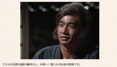坂本龍馬を演じる当時28歳の藤岡弘、さん