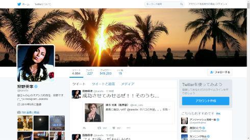 狩野英孝のTwitter