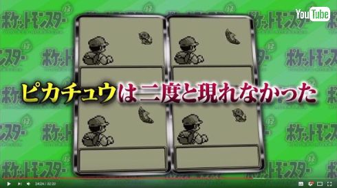 ゲームセンターCX 「ポケットモンスター 赤・緑」Vol.1