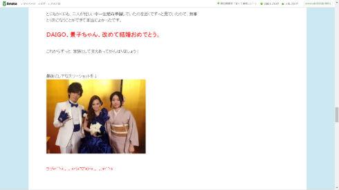 DAIGOさんと北川景子さん影木栄貴さんのスリーショット