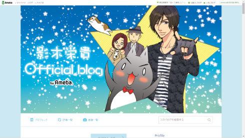 影木栄貴さんのブログ