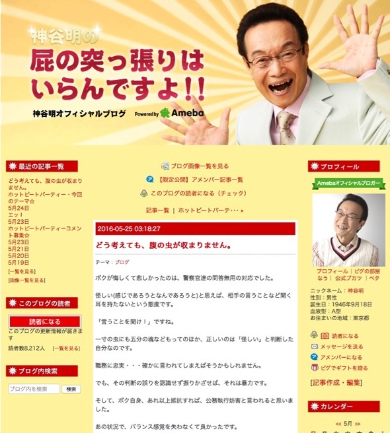 トップ画像の笑顔とは対照的に怒りが収まらない神谷さんの25日のブログ