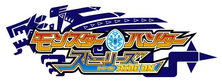 「モンスターハンター ストーリーズ」テレビアニメ10月に放送開始 日曜朝の新アニメ枠で冒険がスタート!