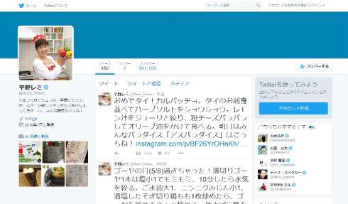 平野レミさんのTwitter