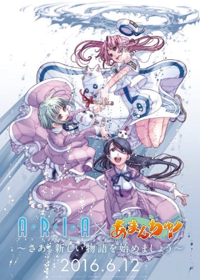 「あまんちゅ!」のダブルヒロインと「ARIA」の水無灯里がコラボした合同イベントの描きおろしビジュアル