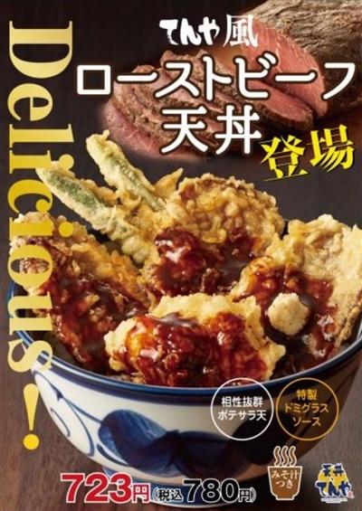ローストビーフ天丼