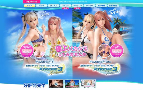 DEAD OR ALIVE Xtreme 3 新作水着「ピース」「サバンナ」