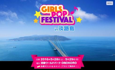 ガールズポップフェスティバル in 淡路島