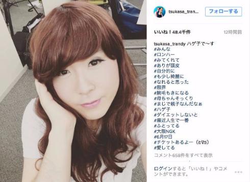 斎藤さんが女装、Instagramに投稿