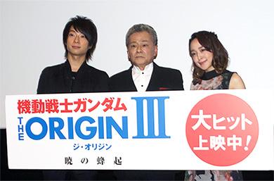 シャア役・池田秀一さん(中央)ら「機動戦士ガンダム THE ORIGIN III 暁の蜂起」キャスト陣