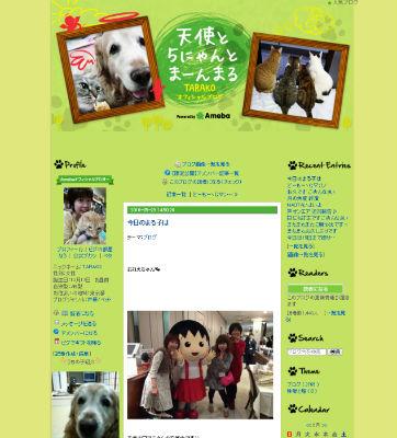 TARAKOさんのブログ