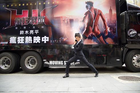 「HK/変態仮面 アブノーマルクライシス」 台湾キャンペーン 鈴木亮平 アドトラック前で撮影会