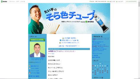林家たい平さんのブログ