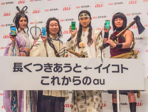 au発表会の菜々緒さん、前野朋哉さん、松田翔太さん、濱田岳さん