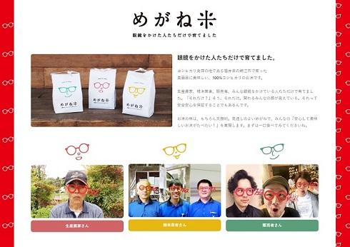 「めがね米」公式サイト