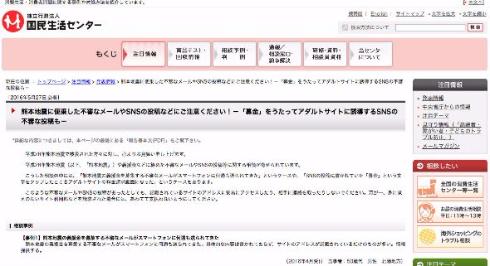 熊本地震に便乗したメールなどに国民生活センターが注意喚起