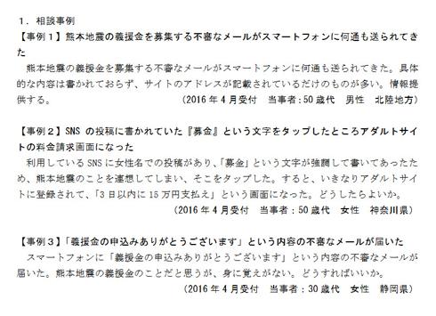 熊本地震に便乗した悪質商法も