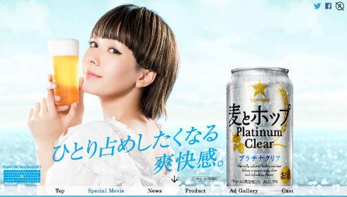 「サッポロ 麦とホップ Platinum Clear(プラチナクリア)」Webサイト