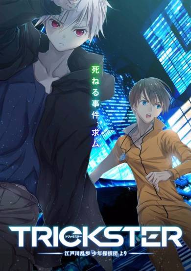 江戸川乱歩の「少年探偵団」が近未来設定でアニメ化「TRICSTER」