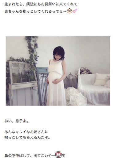 釈由美子妊娠