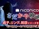 「貞子vs伽椰子」公開記念 ニコ生でリング・呪怨シリーズの一挙上映決定 「コワすぎ!」と「貞子vs伽椰子」の禁断コラボも
