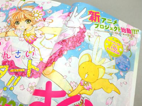 「なかよし」7月号 「カードキャプターさくら」新アニメプロジェクト