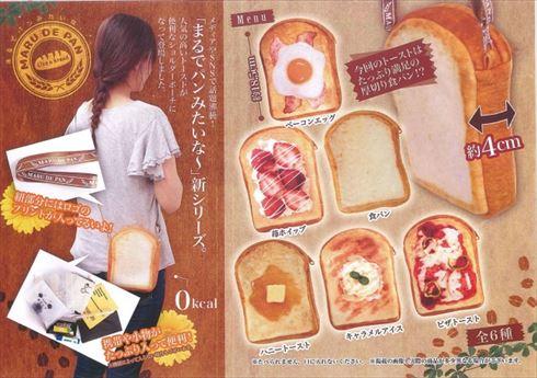 まるでパンみたいなシリーズ