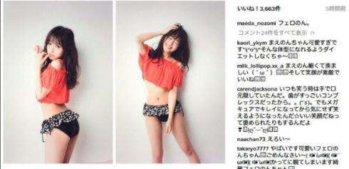 前田希美さん