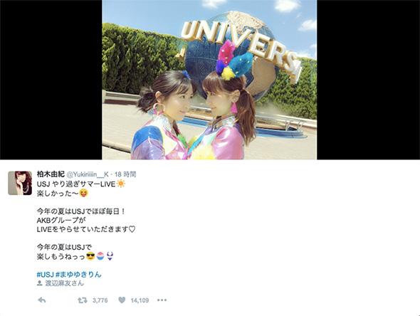 見つめ合う柏木由紀さんと渡辺麻友さん